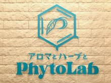 フィトラボ(PhytoLab)の雰囲気(シンボルマーク)