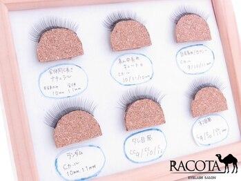 アイラッシュサロン ラコタ 銀座一丁目店(eyelash salon RACOTA)/デザイン