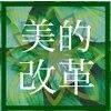パーソナルトレーニングスタジオ美的改革のお店ロゴ