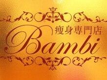 【熊本で話題の痩身専門サロン】Bambi人気No.1最新痩身ハイパーナイフ+燃焼クリームマッサージコース紹介♪