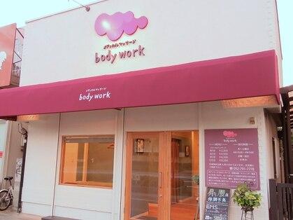 メディカルマッサージ ボディワーク(body work)
