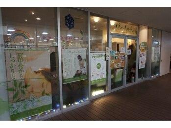 リラク 経堂コルティ店(Re.Ra.Ku)(東京都世田谷区)