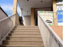 カウンセリングヴィレッジ モアナの雰囲気(こちらの階段を上がるとサロンがあります!)