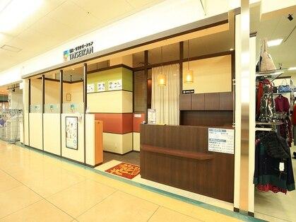 タイセイカン ピアゴ幸田店(TAiSEiKAN)の写真