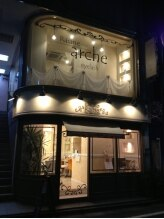 ラシーヌアルシェ(Racine arche)/1Fは美容室「ラシーヌ」です。
