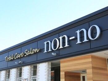ノンノ(non-no)(三重県津市)