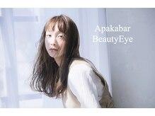 アパカバール ビューティーアイ 北花田店(Apa Kabar Beauty Eye)