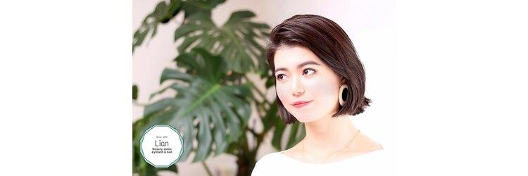 ビューティーサロン リアン(beauty salon Lian)のサロンヘッダー