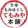 てもみや本舗 高岡駅南店のお店ロゴ