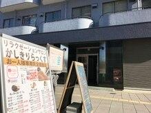 リラクゼーションサロン かしきりらっくすの雰囲気(当ビル入り口です。神戸駅から北に徒歩2分だからアクセス便利♪)