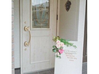 Private Esthetic Salon&Spa Ann(名古屋/リラク)の写真
