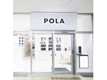 ポーラ ザ ビューティ アクロスプラザ与次郎店(POLA THE BEAUTY)の詳細を見る