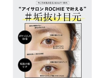 ネイルグロス アンド アイビューティーロキエ 宇治店(Nail Gloss&eye beauty ROCHIE)