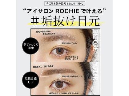 ネイルグロス アンド アイビューティーロキエ 宇治店(Nail Gloss&eye beauty ROCHIE)の写真