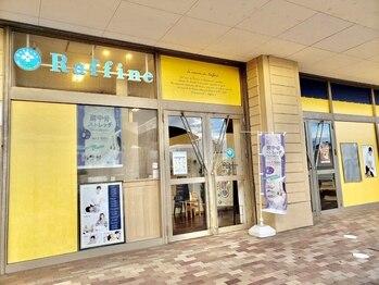 ラフィネ イオン新潟西店(新潟県新潟市西区)