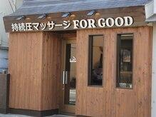 フォーグッド(FOR GOOD)/こちらが当店です♪