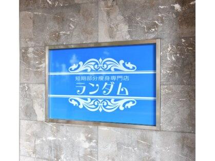 ランダム(鳥取・米子・倉吉/リラク)の写真