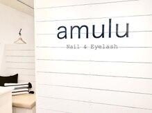 アミュール(amulu)の写真