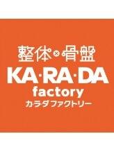 カラダファクトリー 長野駅前店/★全国展開中の人気整体サロン★