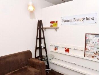 ハルミビューティーラボ 川口店(Harumi Beauty labo)(埼玉県川口市)
