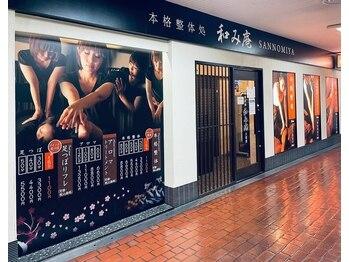 和み庵  三宮センタープラザ店(兵庫県神戸市中央区)