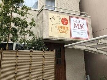 もみほぐし MK/外観