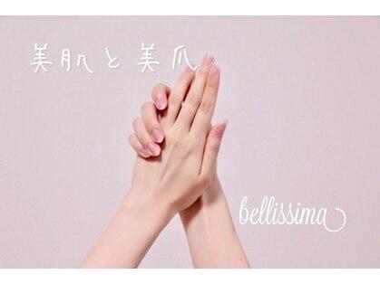 ネイルケア&手のエイジングケア専門店 bellissima ベリッシマ 【恵比寿】