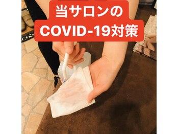 リジュベネーション専門サロン 桜梅桃李 神戸三宮店/COVID-19の対策