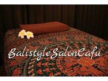 バリスタイルサロン カフウ(BalistyleSalon Cafu)