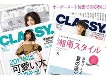 CLASSY.をはじめ、有名雑誌に多数掲載☆
