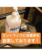リジュベネーション専門サロン 桜梅桃李 神戸三宮店/消毒のご協力お願いしております