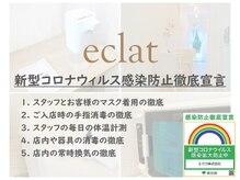 エクラ 朝霞店(eclat)