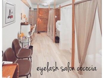 アイラッシュサロン ココシア(eyelash salon cococia)(大阪府大阪市中央区)