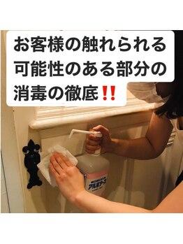 リジュベネーション専門サロン 桜梅桃李 神戸三宮店/その都度徹底消毒!
