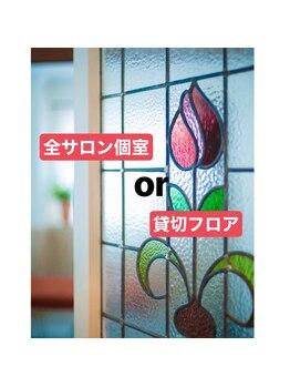 リジュベネーション専門サロン 桜梅桃李 神戸三宮店/他の方と会う危険性がありません
