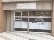 鈴木薬手院 藤沢分院の雰囲気(藤沢駅北口から徒歩4分(静岡銀行・サミットストア側))