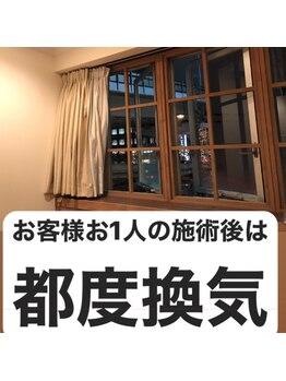 リジュベネーション専門サロン 桜梅桃李 神戸三宮店/換気を徹底しております。