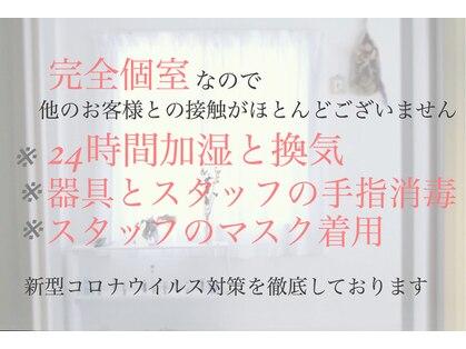 まつ毛エクステ専門店 Atelier ecru 【アトリエ エクリュ】
