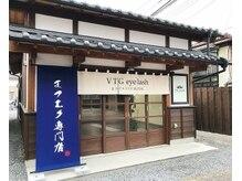 VTGアイラッシュ 栃木嘉右衛門店