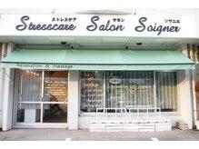 ストレスケアサロン ソワニエ(Stress care Salon Soigner)