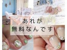 ネイルプランニング(Nail-Planning)