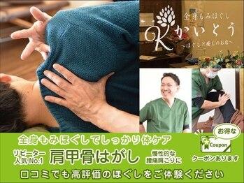 かいとう(茨城県水戸市)