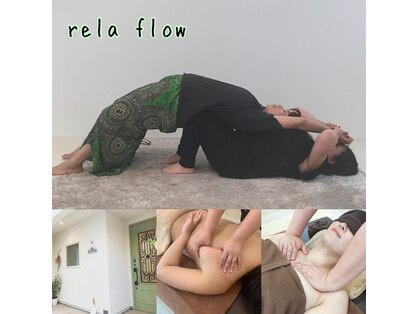 リラ フロー(rela flow)の写真