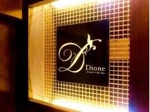 美肌脱毛専門サロン【Dione】ディオーネ 栄店