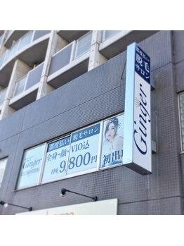 ジンジャー 奈良五位堂店/ジンジャー奈良五位堂店☆