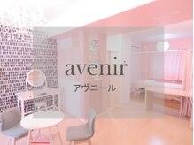 アヴニール(avenir)
