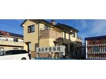 南桜井整体院の詳細を見る