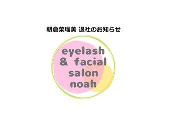 ノア(noah)(山梨県富士吉田市)