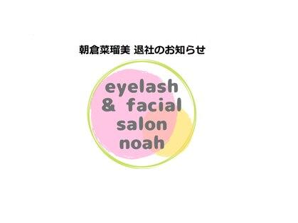 eyelash&facial salon noah【ノア】