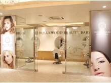 ハリウッドビューティーバー(Hollywood Beauty Bar)